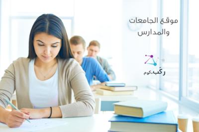 نموذج موقع الجامعات والمدارس