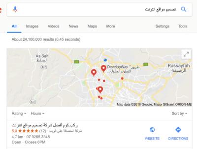 الظهور في محرك البحث جوجل